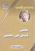 تحميل كتاب رواية قلبى ليس فى جيبى - إحسان عبد القدوس لـِ: إحسان عبد القدوس