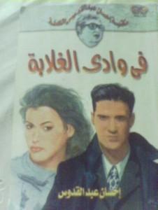 تحميل كتاب رواية فى وادى الغلابة - إحسان عبد القدوس لـِ: إحسان عبد القدوس