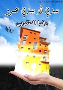 صورة رواية بيدى لا بيد عمرو – رانيا الطنوبى