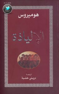 تحميل كتاب كتاب الإلياذة - هوميروس لـِ: هوميروس