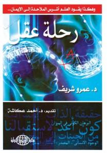 تحميل كتاب كتاب رحلة عقل - عمرو شريف للمؤلف: عمرو شريف