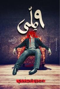 تحميل كتاب رواية 9 ملى - عمرو الجندى لـِ: عمرو الجندى
