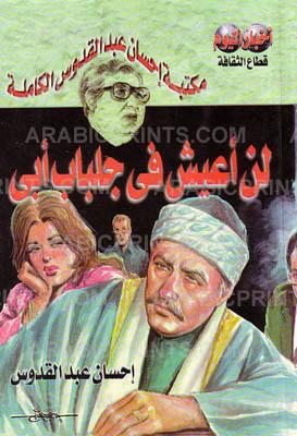 صورة رواية لن أعيش فى جلباب أبى – إحسان عبد القدوس