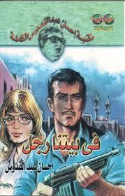 تحميل كتاب رواية فى بيتنا رجل - إحسان عبد القدوس لـِ: إحسان عبد القدوس