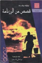 صورة كتاب قصص من الرزنامة – برتولت بريخت