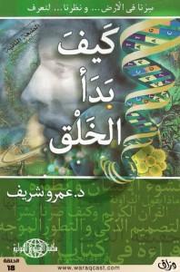 تحميل كتاب كتاب كيف بدأ الخلق - عمرو شريف لـِ: عمرو شريف
