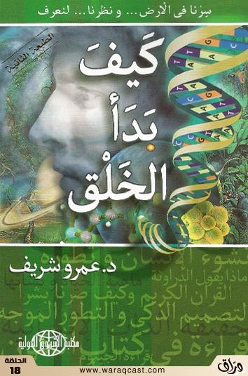 صورة كتاب كيف بدأ الخلق – عمرو شريف