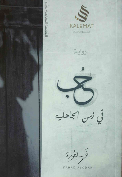 صورة رواية حب في زمن الجاهلية – فهد العودة