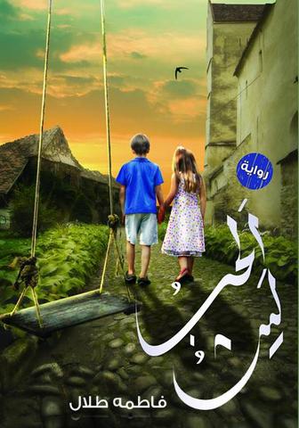 صورة رواية الحب ليث – فاطمة طلال