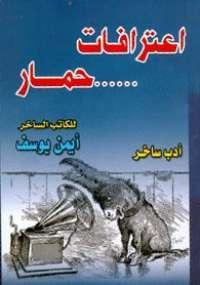 تحميل كتاب كتاب إعترافات حمار - أيمن يوسف لـِ: أيمن يوسف