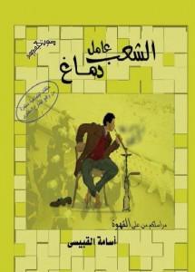 تحميل كتاب كتاب الشعب عامل دماغ - أسامه القبيسى لـِ: أسامه القبيسى