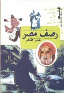 تحميل كتاب كتاب رصف مصر - عمر طاهر لـِ: عمر طاهر