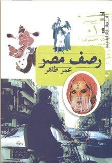 صورة كتاب رصف مصر – عمر طاهر