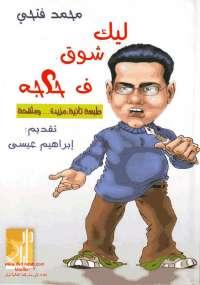 صورة كتاب ليك شوق فى حاجة – محمد فتحى
