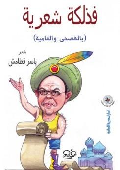 صورة كتاب فذلكة شعرية – ياسر قطامش