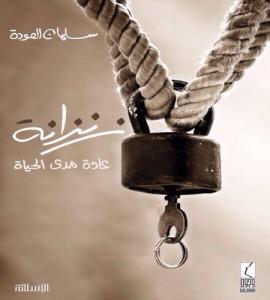 تحميل كتاب كتاب زنزانة - سلمان العودة لـِ: سلمان العودة