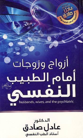 صورة كتاب أزواج وزوجات أمام الطبيب النفسى – عادل صادق