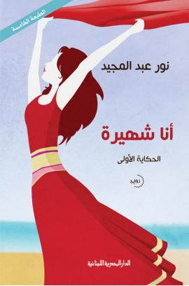 صورة رواية أنا شهيرة  – نور عبد المجيد