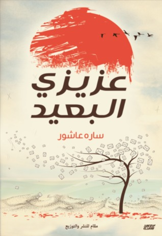 صورة كتاب عزيزى البعيد – سارة عاشور