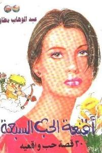 تحميل كتاب كتاب أقنعة الحب السبعة - عبد الوهاب مطاوع لـِ: عبد الوهاب مطاوع