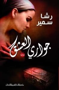 تحميل كتاب رواية جواري العشق - رشا سمير لـِ: رشا سمير