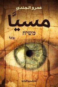 تحميل كتاب رواية مسيا - عمرو الجندى لـِ: عمرو الجندى