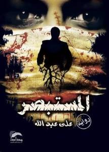 تحميل كتاب رواية المستبصر -  علي عبد الله لـِ: علي عبد الله
