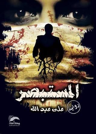 صورة رواية المستبصر –  علي عبد الله