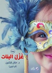 تحميل كتاب رواية غزل البنات - حنان لاشين لـِ: حنان لاشين
