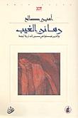 صورة كتاب رهائن الغيب – أمين صالح