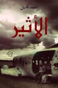 تحميل كتاب رواية الأثير - أحمد قابيل لـِ: أحمد قابيل