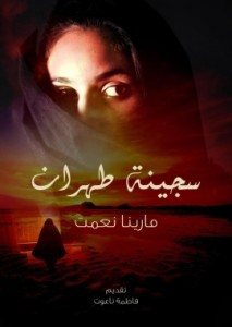 تحميل كتاب رواية سجينة طهران  – مارينا نعمت لـِ: رواية سجينة طهران  – مارينا نعمت