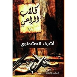 تحميل كتاب رواية كلاب الراعى - أشرف العشماوى لـِ: أشرف العشماوى