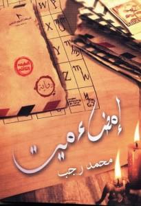 تحميل كتاب رواية إمضاء ميت - محمد رجب لـِ: محمد رجب