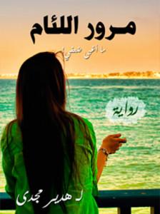 تحميل كتاب رواية مرور اللئام - هدير مجدى لـِ: هدير مجدى
