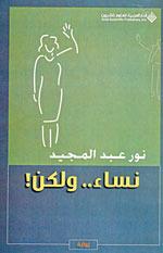 صورة رواية نساء ولكن – نور عبد المجيد