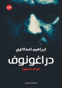 تحميل كتاب رواية دراغونوف - إبراهيم المحلاوى لـِ: إبراهيم المحلاوى
