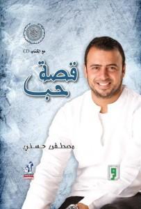 تحميل كتاب كتاب قصة حب - مصطفى حسنى لـِ: مصطفى حسنى