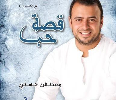كتاب قصة حب لمصطفى حسنى pdf