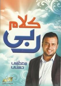 تحميل كتاب كتاب كلام ربى - مصطفى حسنى لـِ: مصطفى حسنى