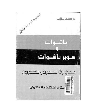صورة كتاب باشوات وسوبر باشوات – حسين مؤنس