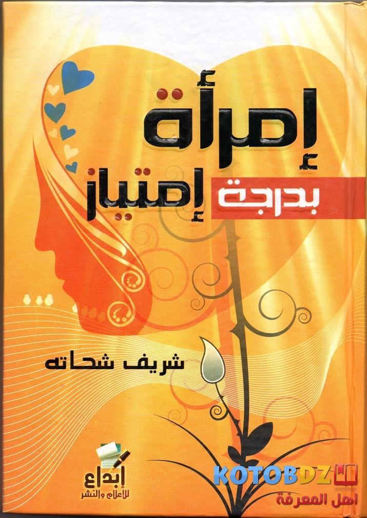 صورة كتاب امرأة بدرجة امتياز – شريف شحاتة