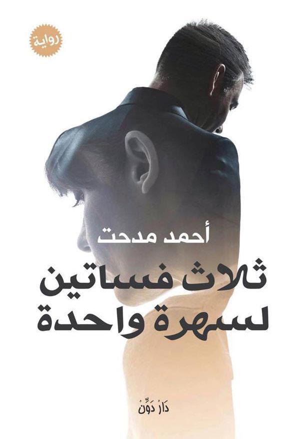 صورة رواية ثلاثة فساتين لسهرة واحدة – أحمد مدحت