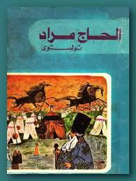صورة رواية الحاج مراد – ليو تولستوى