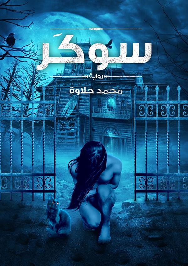صورة رواية سوكر – محمد حلاوة