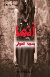 تحميل كتاب رواية أتما - بسمة الخولى لـِ: بسمة الخولى