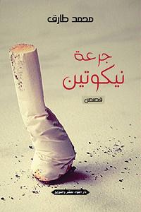 تحميل كتاب كتاب جرعة نيكوتين - محمد طارق لـِ: محمد طارق