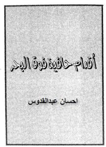 تحميل كتاب رواية أقدام حافية فوق البحر - إحسان عبد القدوس لـِ: إحسان عبد القدوس