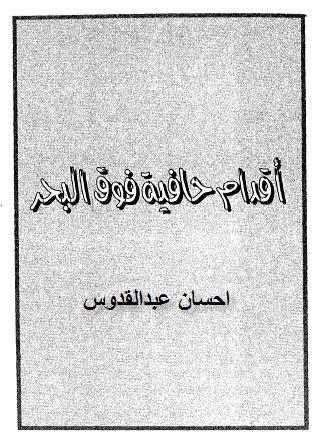 صورة رواية أقدام حافية فوق البحر – إحسان عبد القدوس