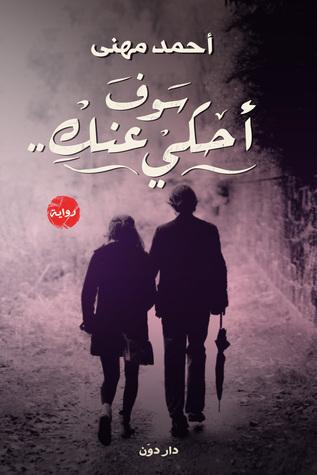 صورة رواية سوف أحكي عنك – أحمد مهنى